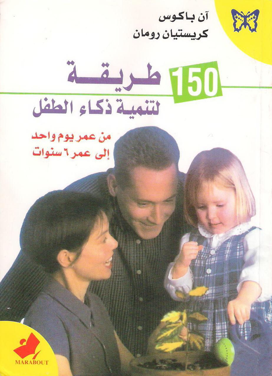 كتاب 150 طريقة لتنمية ذكاء الطفل pdf