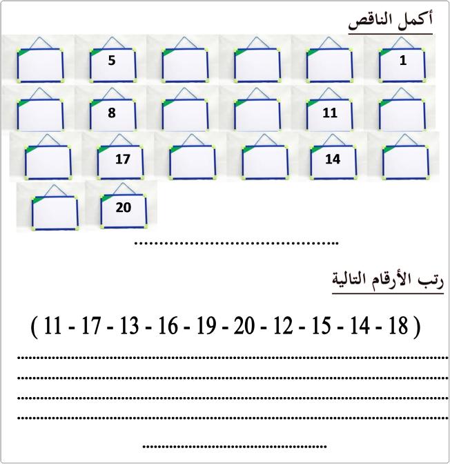 math worksheets for kindergarten